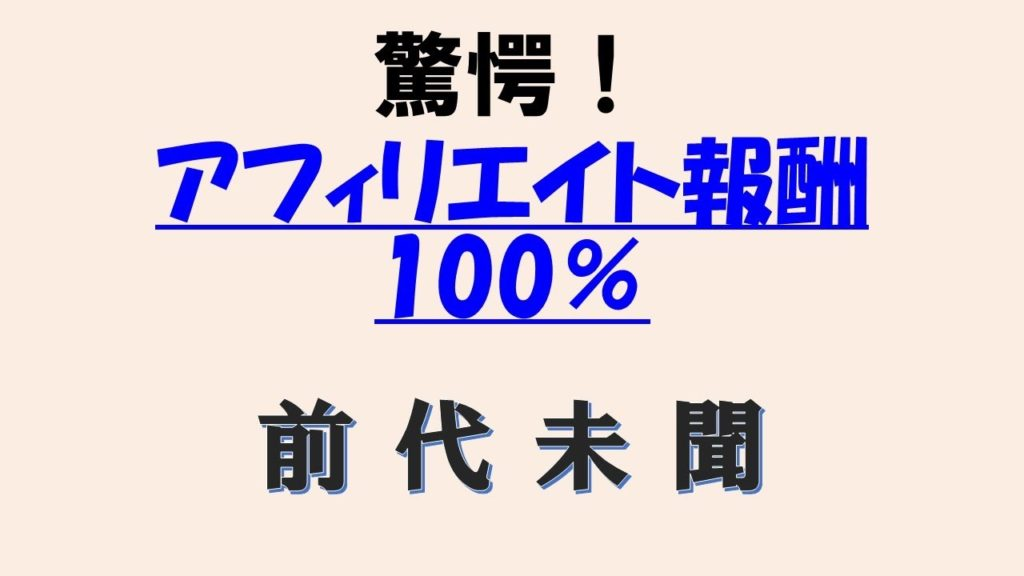 ★100%報酬 【無料開始  /  アフィリエイト代行依頼OK 】  自動収益システムについて #ほったらかし #アフィリエイト #Followme