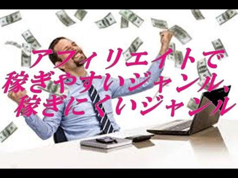 アフィリエイトで稼ぎやすいジャンルと稼ぎにくいジャンル #ほったらかし #アフィリエイト #Followme