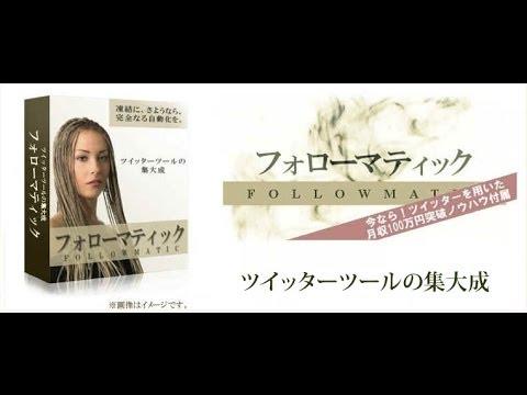 ツイッターで月収100万円突破の完全自動集客ツール「フォローマティック」 #ほったらかし #アフィリエイト #Followme