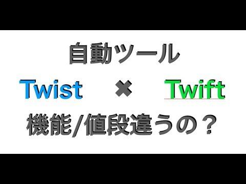 Twitterアフィリエイト【自動ツール・Twist✖︎Twift機能/値段なんで違うの!?】 #ほったらかし #アフィリエイト #Followme