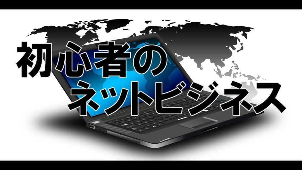 アフィリエイト初心者が、初月から10万円稼げる方法とは?? #ほったらかし #アフィリエイト #Followme