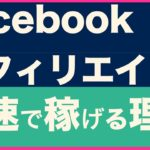 facebookアフィリエイトが最速で稼げる理由【16】 #ほったらかし #アフィリエイト #Followme