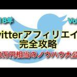 Twitterアフィリエイト完全攻略Vol.1〜2018年稼げるアフィリエイトはこれしかない!30万相当の有料ノウハウを無料で大公開〜 #ほったらかし #アフィリエイト #Followme